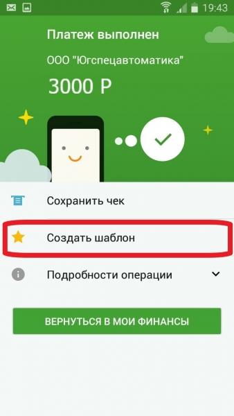 Оплата приложение 8
