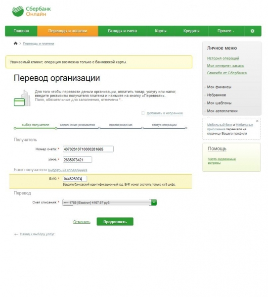 Оплата браузер 2