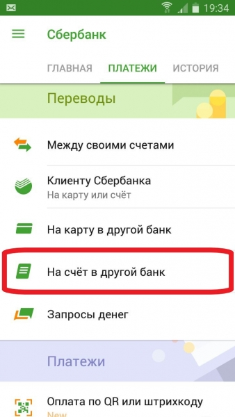 Оплата приложение 1