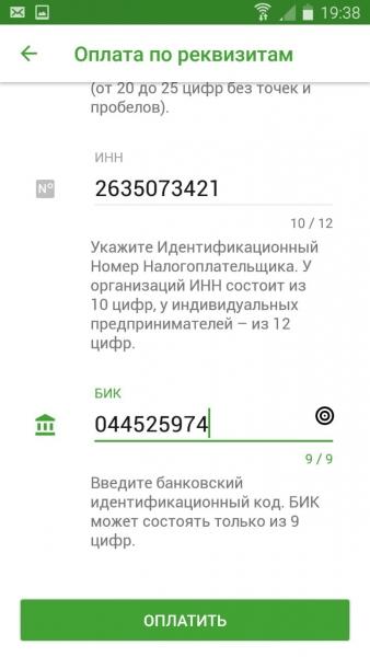 Оплата приложение 3