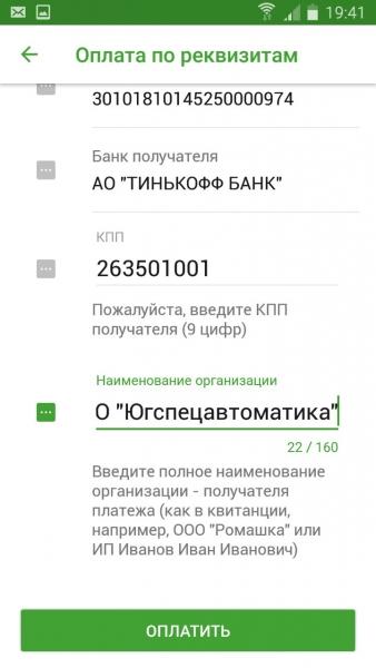 Оплата приложение 4