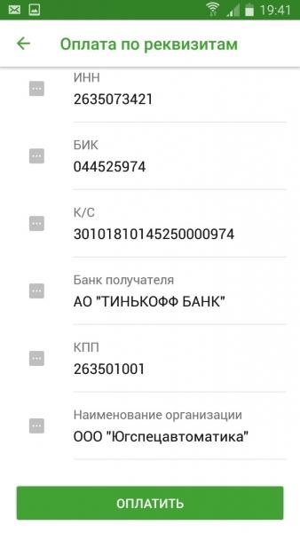 Оплата приложение 5