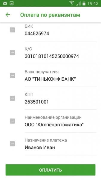 Оплата приложение 6