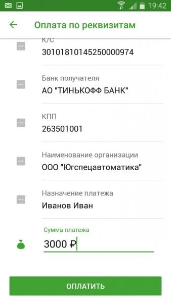 Оплата приложение 7