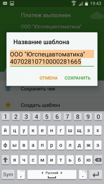 Оплата приложение 9