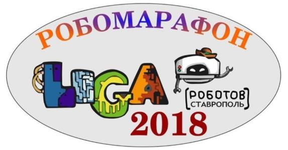 Робомарафон 2018