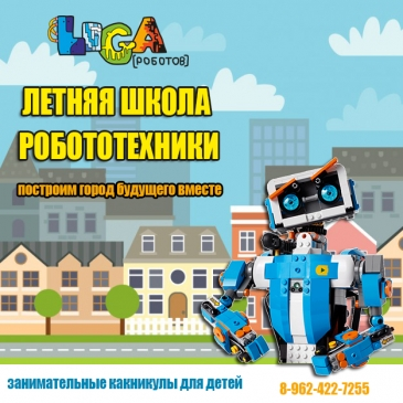 Летняя школа робототехники для детей в Ставрополе