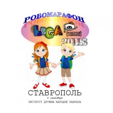 Робомарафон 2018  Бесплатные мастер-классы.