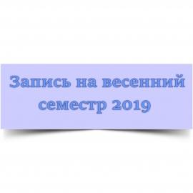 Запись в секции на весенний семестр 2019