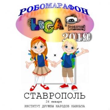 Робомарафон 2019