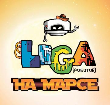«Лига роботов на Марсе»