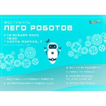 Фестиваль «LEGO роботов»