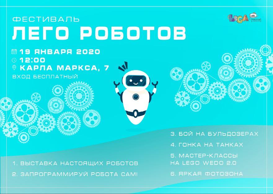 """Фестиваль """"LEGO роботов"""""""